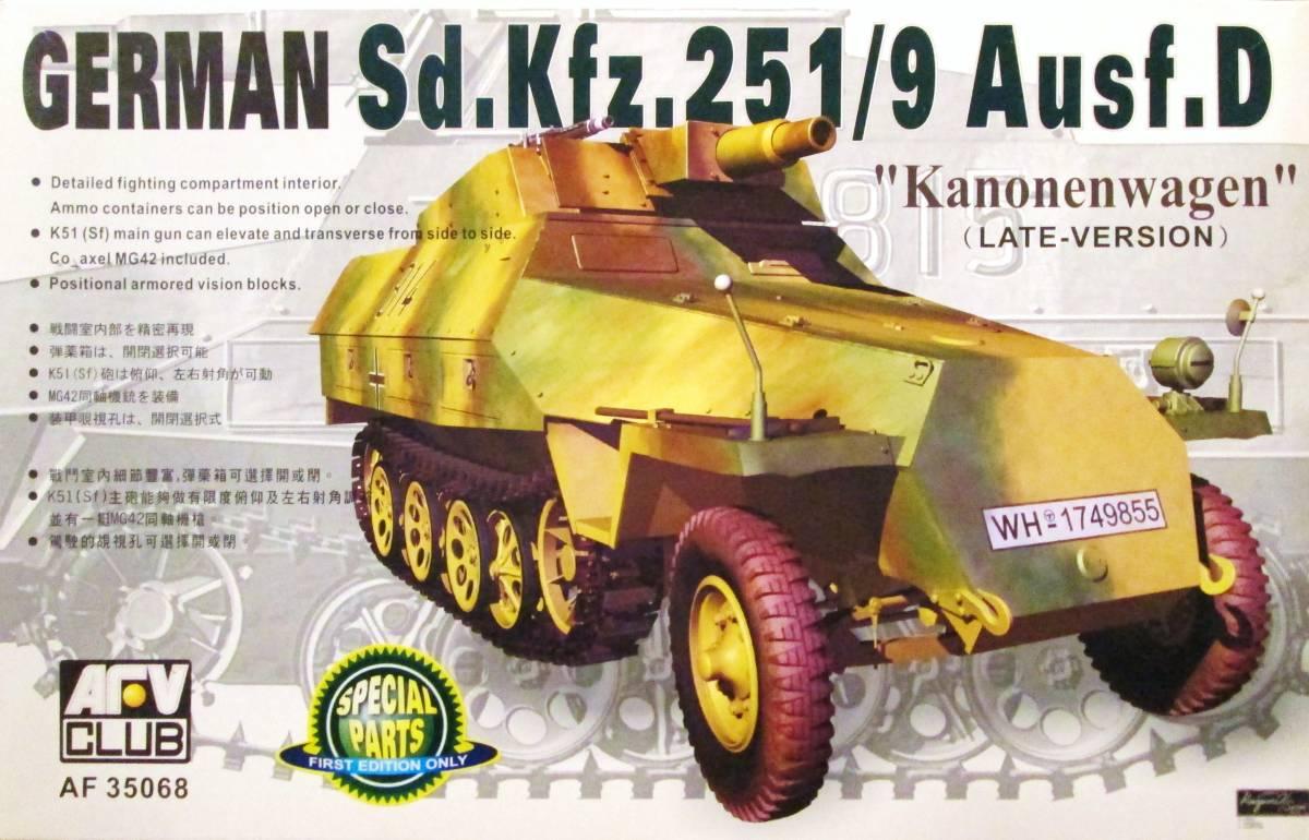 Sd.Kfz.251/9 Ausf.D KANONENWAGEN AFV CLUB 1/35 BOX PACKAGE