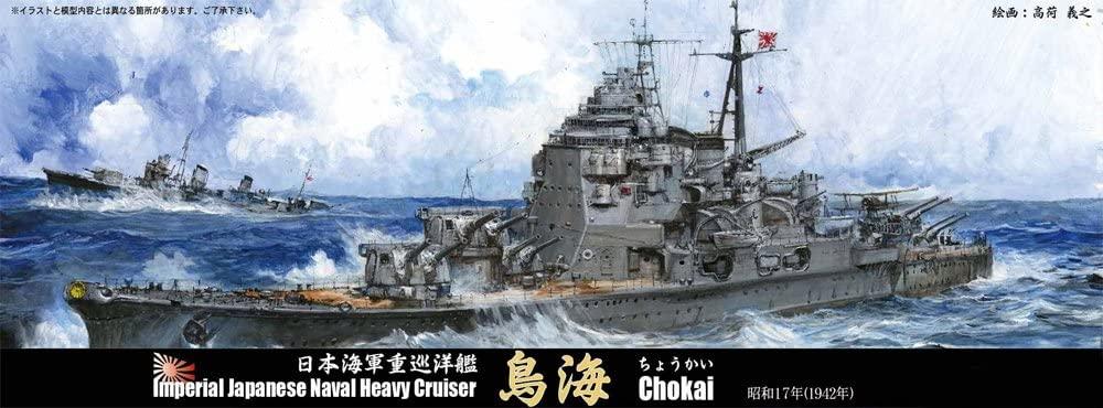 重巡洋艦 鳥海 1942 大日本帝国海軍 フジミ 1/700 組立